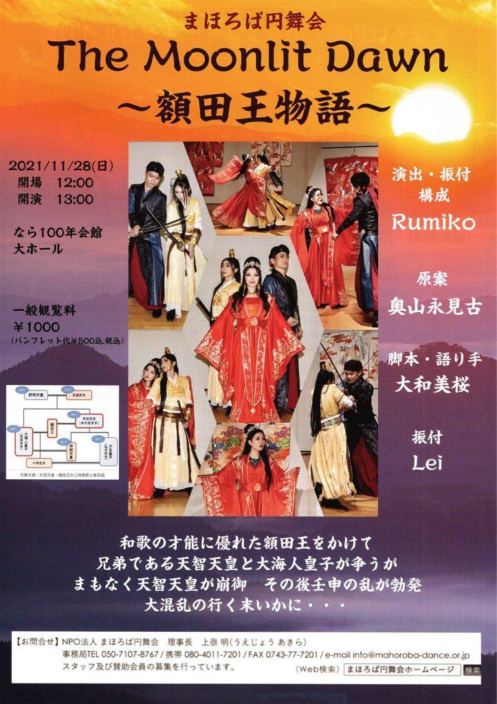 万葉ダンスファンタジー「額田王物語」チラシa